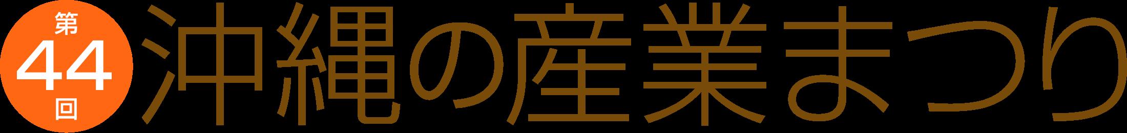 第44回沖縄の産業まつり